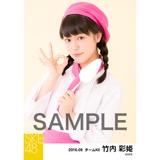 SKE48 2016年9月度 個別生写真「パティシエール」5枚セット 竹内彩姫