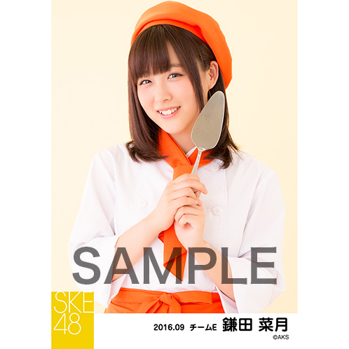 SKE48 2016年9月度 個別生写真「パティシエール」5枚セット 鎌田菜月
