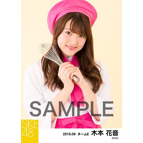 SKE48 2016年9月度 個別生写真「パティシエール」5枚セット 木本花音
