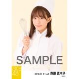 SKE48 2016年9月度 個別生写真「パティシエール」5枚セット 斉藤真木子