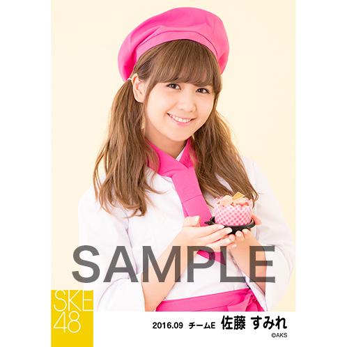 SKE48 2016年9月度 個別生写真「パティシエール」5枚セット 佐藤すみれ