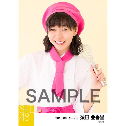 SKE48 2016年9月度 個別生写真「パティシエール」5枚セット 須田亜香里