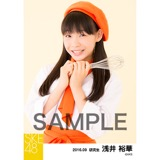 SKE48 2016年9月度 個別生写真「パティシエール」5枚セット 浅井裕華