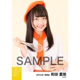 SKE48 2016年9月度 個別生写真「パティシエール」5枚セット 和田愛菜