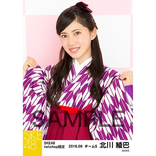 SKE48 2016年9月度 net shop限定個別生写真「大正ロマン」5枚セット 北川綾巴
