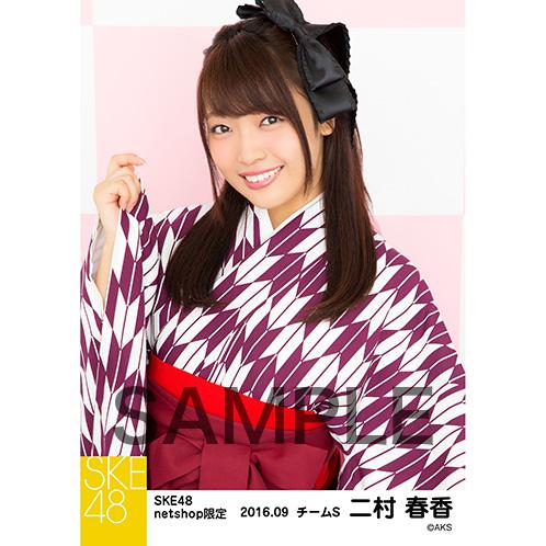 SKE48 2016年9月度 net shop限定個別生写真「大正ロマン」5枚セット 二村春香