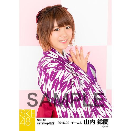 SKE48 2016年9月度 net shop限定個別生写真「大正ロマン」5枚セット 山内鈴蘭