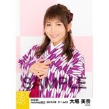 SKE48 2016年9月度 net shop限定個別生写真「大正ロマン」5枚セット 大場美奈