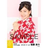 SKE48 2016年9月度 net shop限定個別生写真「大正ロマン」5枚セット 後藤楽々