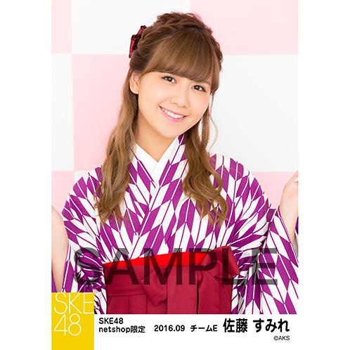 SKE48 2016年9月度 net shop限定個別生写真「大正ロマン」5枚セット 佐藤すみれ