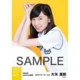 SKE48 8周年記念 net shop限定個別ランダム生写真5枚セット 大矢真那