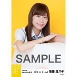 SKE48 8周年記念 net shop限定個別ランダム生写真5枚セット 後藤理沙子