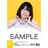 SKE48 8周年記念 net shop限定個別ランダム生写真5枚セット 杉山愛佳