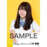 SKE48 8周年記念 net shop限定個別ランダム生写真5枚セット 二村春香
