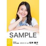 SKE48 8周年記念 net shop限定個別ランダム生写真5枚セット 松本慈子