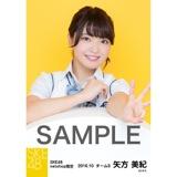 SKE48 8周年記念 net shop限定個別ランダム生写真5枚セット 矢方美紀