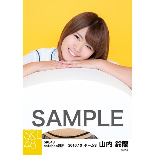 SKE48 8周年記念 net shop限定個別ランダム生写真5枚セット 山内鈴蘭