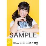 SKE48 8周年記念 net shop限定個別ランダム生写真5枚セット 荒井優希