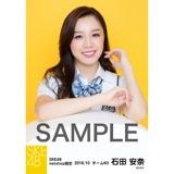 SKE48 8周年記念 net shop限定個別ランダム生写真5枚セット 石田安奈