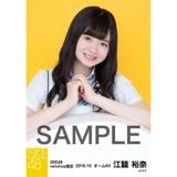 SKE48 8周年記念 net shop限定個別ランダム生写真5枚セット 江籠裕奈