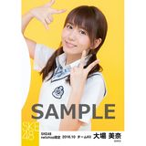 SKE48 8周年記念 net shop限定個別ランダム生写真5枚セット 大場美奈