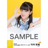 SKE48 8周年記念 net shop限定個別ランダム生写真5枚セット 竹内彩姫