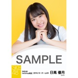 SKE48 8周年記念 net shop限定個別ランダム生写真5枚セット 日高優月