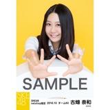 SKE48 8周年記念 net shop限定個別ランダム生写真5枚セット 古畑奈和