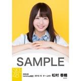 SKE48 8周年記念 net shop限定個別ランダム生写真5枚セット 松村香織