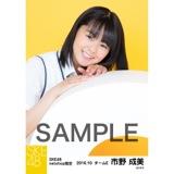 SKE48 8周年記念 net shop限定個別ランダム生写真5枚セット 市野成美
