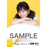 SKE48 8周年記念 net shop限定個別ランダム生写真5枚セット 後藤楽々