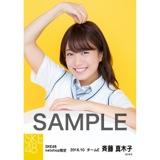 SKE48 8周年記念 net shop限定個別ランダム生写真5枚セット 斉藤真木子