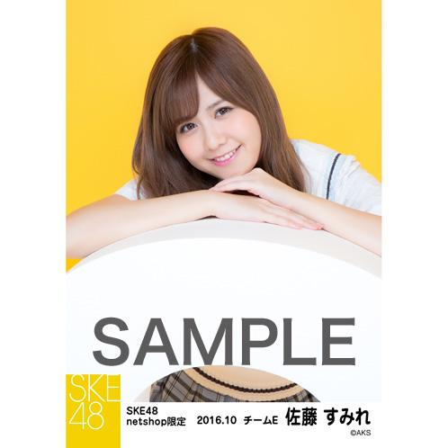 SKE48 8周年記念 net shop限定個別ランダム生写真5枚セット 佐藤すみれ
