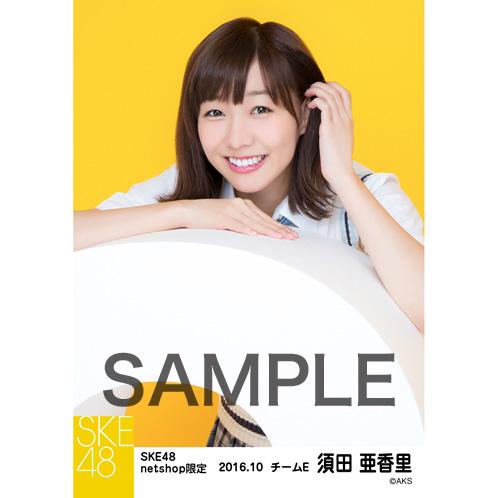 SKE48 8周年記念 net shop限定個別ランダム生写真5枚セット 須田亜香里