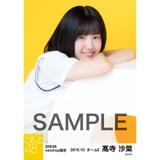 SKE48 8周年記念 net shop限定個別ランダム生写真5枚セット 髙寺沙菜