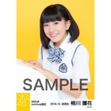 SKE48 8周年記念 net shop限定個別ランダム生写真5枚セット 相川暖花