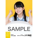 SKE48 8周年記念 net shop限定個別ランダム生写真5枚セット 上村亜柚香