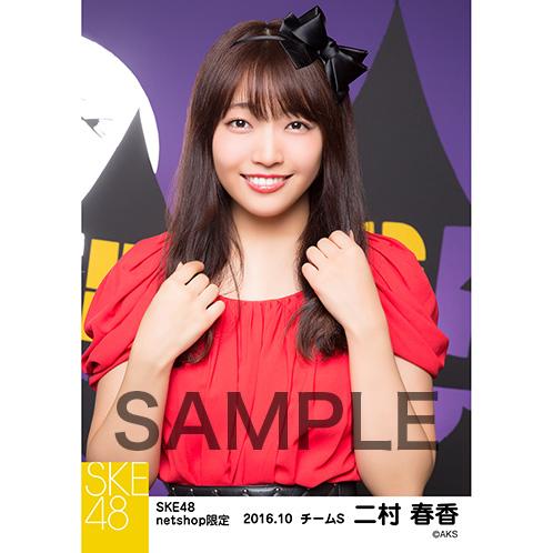 SKE48 2016年10月度 net shop限定個別生写真「ハロウィン」5枚セット 二村春香