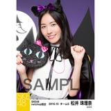 SKE48 2016年10月度 net shop限定個別生写真「ハロウィン」5枚セット 松井珠理奈