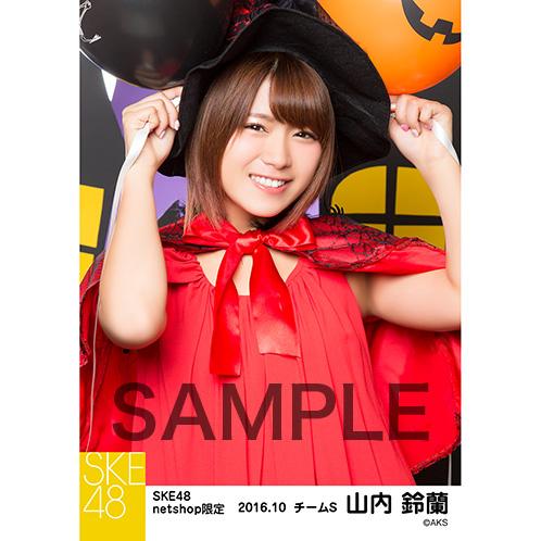 SKE48 2016年10月度 net shop限定個別生写真「ハロウィン」5枚セット 山内鈴蘭