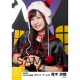 SKE48 2016年10月度 net shop限定個別生写真「ハロウィン」5枚セット 青木詩織