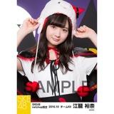 SKE48 2016年10月度 net shop限定個別生写真「ハロウィン」5枚セット 江籠裕奈