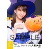 SKE48 2016年10月度 net shop限定個別生写真「ハロウィン」5枚セット 大場美奈