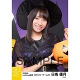 SKE48 2016年10月度 net shop限定個別生写真「ハロウィン」5枚セット 日高優月