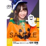 SKE48 2016年10月度 net shop限定個別生写真「ハロウィン」5枚セット 松村香織