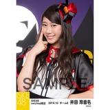 SKE48 2016年10月度 net shop限定個別生写真「ハロウィン」5枚セット 井田玲音名