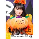SKE48 2016年10月度 net shop限定個別生写真「ハロウィン」5枚セット 市野成美
