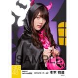 SKE48 2016年10月度 net shop限定個別生写真「ハロウィン」5枚セット 木本花音