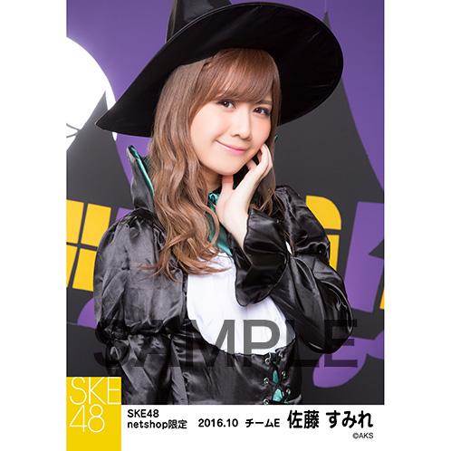 SKE48 2016年10月度 net shop限定個別生写真「ハロウィン」5枚セット 佐藤すみれ