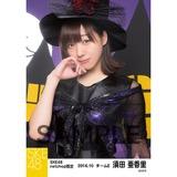SKE48 2016年10月度 net shop限定個別生写真「ハロウィン」5枚セット 須田亜香里